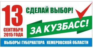 Выборы 2015 макет 6х3 ЗА КУЗБАСС