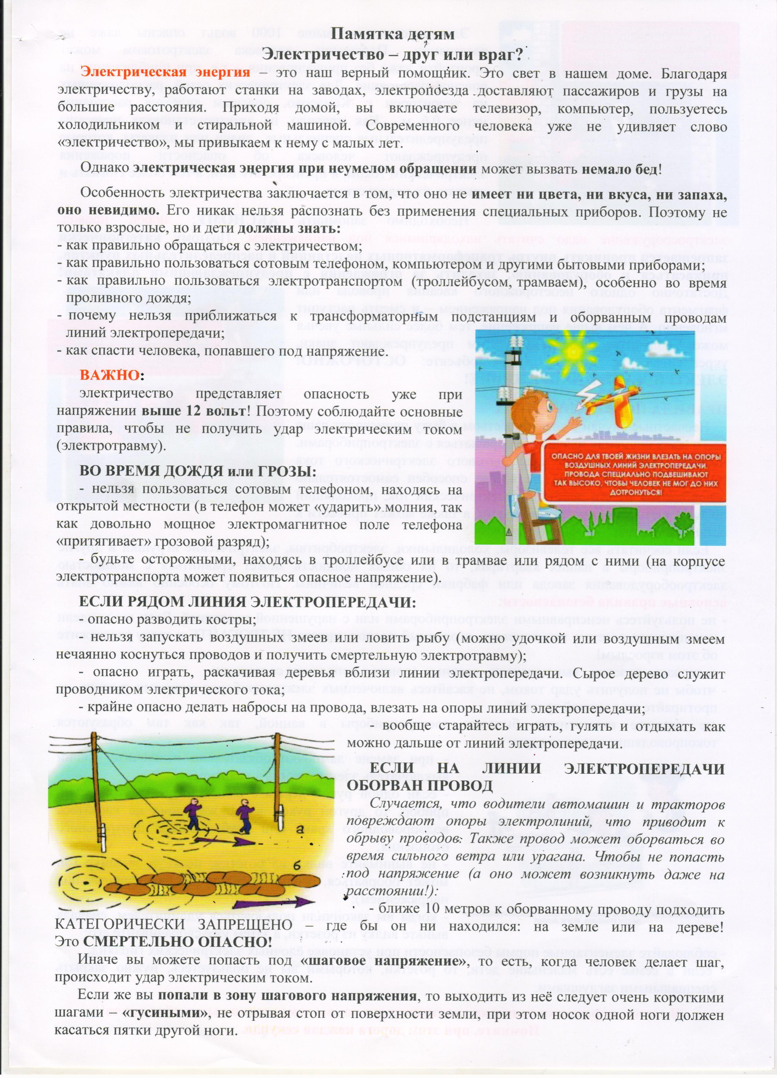292be4f90ac Энергосбережение и энергобезопасность « Школа №84 г.Кемерово